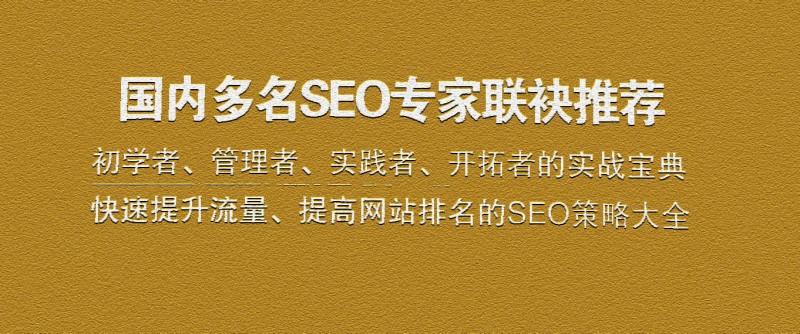 惠州seo优化快速排名到底怎么样才能够拥有突破